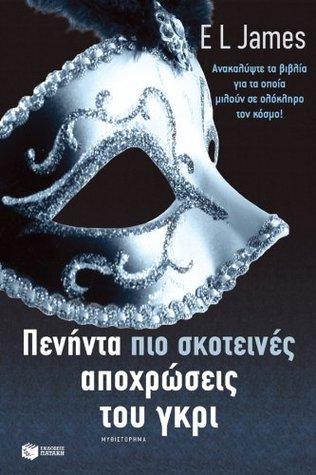 Fifty Shades Darker - Greek Edition