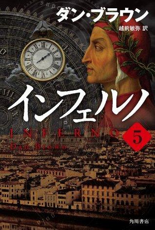インフェルノ(分冊版)5巻