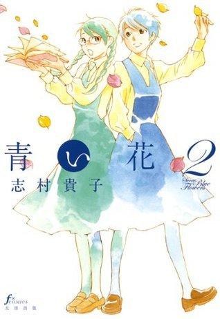 青い花 2 [Aoi Hana 2]