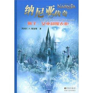 Chronicles of Narnia: The Lion, the Witch and the Wardrobe/na Ni Ya Chuan Qi: Shi Zi, Nu Wu He Mo Yi