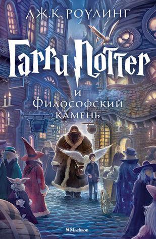 Гарри Поттер и Философский камень (Harry Potter, # 1)