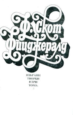 Франсис Скот Фицджералд, Избрани творби в три тома, Том. 2