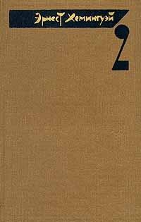 Эрнест Хемингуэй. Собрание сочинений в четырех томах. Том 2