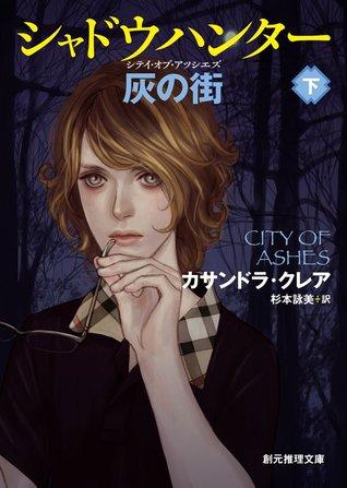 灰の街 下 (シャドウハンター #2B)