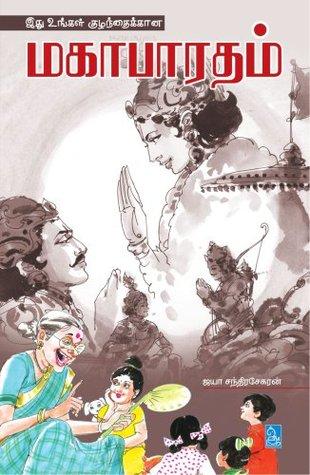Ithu Ungal Kuzhanthaikkana Mahabaratham