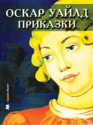 Приказки - Оскар Уайлд