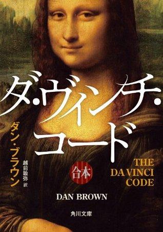 ダ・ヴィンチ・コード(上中下合本版)
