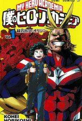 僕のヒーローアカデミア 1 [Boku No Hero Academia 1] (My Hero Academia, #1) Book