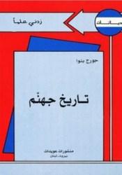 تاريخ جهنم Book by Georges Minois
