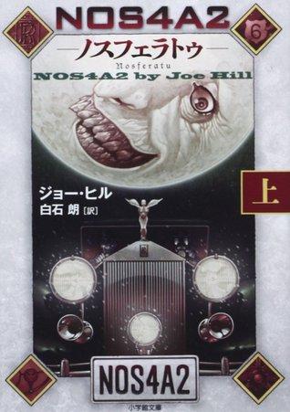 NOS4A2 ノスフェラトゥ(上)