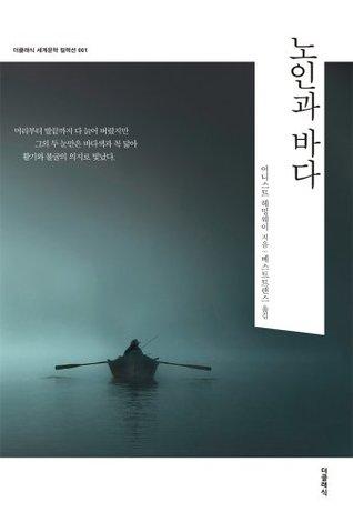 노인과 바다 (한글) : 한글판 - 더클래식 세계문학 컬렉션 -01: The Old Man and the Sea (Korean) : Korean Edition - The Classic World Literature Collection -01