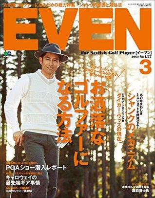 EVEN 2015年3月号 Vol.77[雑誌] EVENシリーズ