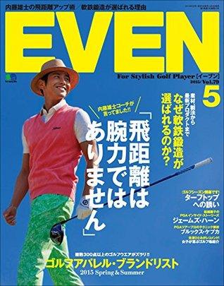 EVEN 2015年5月号 Vol.79[雑誌] EVENシリーズ