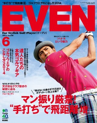 EVEN 2014年6月号 Vol.68[雑誌] EVENシリーズ