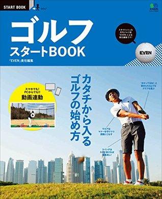 ゴルフ スタートBOOK[雑誌] エイ出版社のスタートBOOKシリーズ