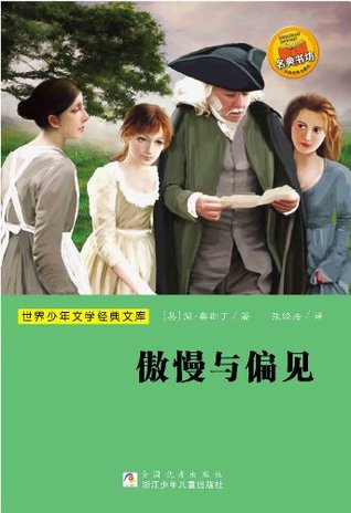 Pride and Prejudice (The famous Chinese and foreign Series)