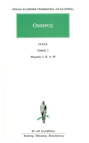 Ιλιάδα - Τόμος 3