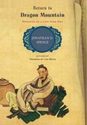 Return to Dragon Mountain: Memories of a Late Ming Man Book by Jonathan D. Spence