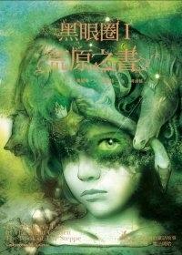 荒原之書 (黑眼圈, #1)