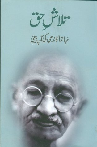An Autobiography or The Story of My Experiments with Truth - Urdu