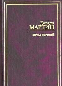 Bitva Korolej / A Clash of Kings [In Russian] (A Song of Ice and Fire, 2)