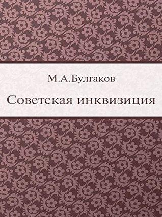Советская инквизиция