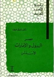 تاريخ الأدب العربي: عصر الدول والإمارات - الأندلس Book by شوقي ضيف