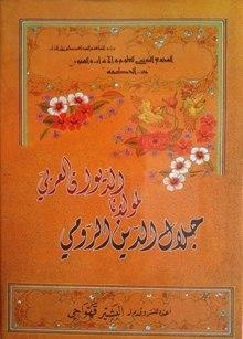 الديوان العربي لمولانا جلال الدين الرومي