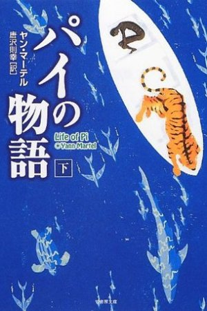 Life of Pi (Vol. 2)
