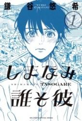 しまなみ誰そ彼 1 [Shimanami Tasogare 1] Book