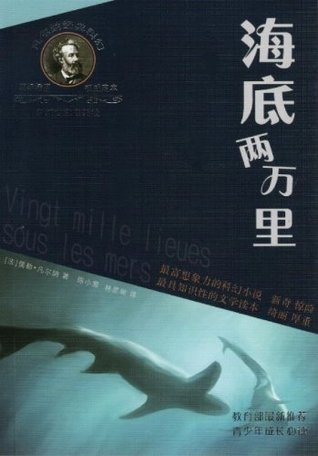 Twenty Thousand Leagues Under the Sea -- Simplified Chinese Edition -- BookDna Famous Children's Literature