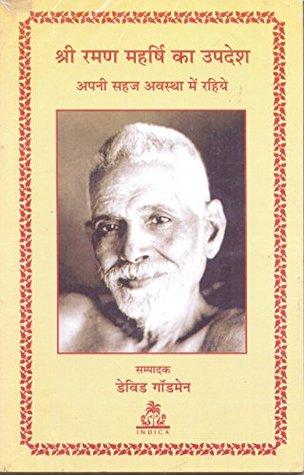 Sri Raman Maharshi Ka Upadesh: Apni Sahaj Awastha Mein Rahiye