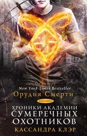 Хроники Академии Сумеречных охотников. Книга 1 (#1-5)