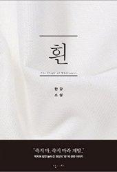 흰 Book