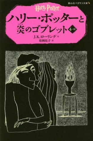ハリー・ポッターと炎のゴブレット 4‐3