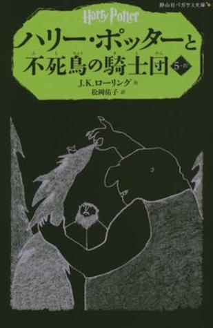 ハリー・ポッターと不死鳥の騎士団 5‐4