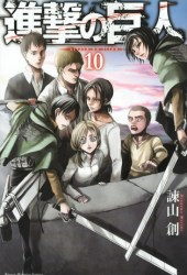 進撃の巨人 10 [Shingeki no Kyojin 10] (Attack on Titan, #10) Book