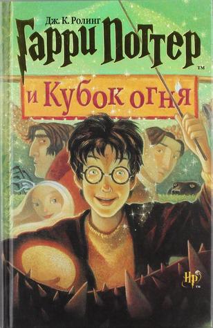 Гарри Поттер и Кубок огня (Гарри Поттер #4)