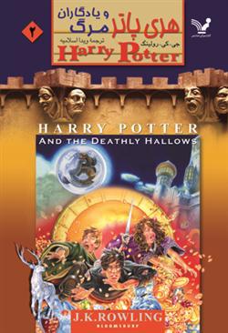 هری پاتر و یادگاران مرگ: جلد دوم