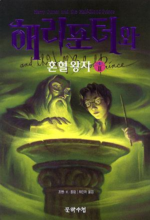 해리포터와 혼혈왕자 2 (해리포터 #6, Vol. 2 of 4)