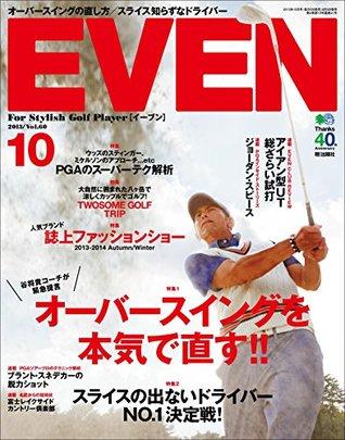 EVEN 2013年10月号 Vol.60[雑誌]