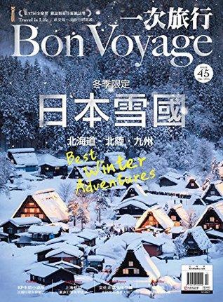 BonVoyage 一次旅行 2015/12月號 (Bon Voyage: 201512)