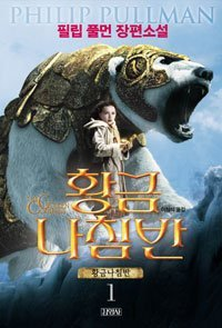 The Golden Compass: His Dark Materials Trilogy 1 (In Korean, NOT in English)