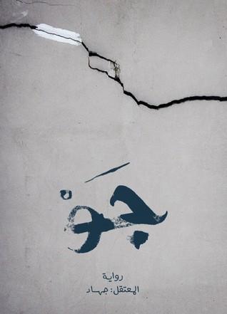 جو: رواية المعتقل جهاد