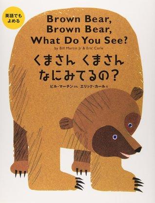 くまさん くまさん なにみてるの? [Kumasan, kumasan nani miteru no?] = Brown Bear, Brown Bear, What Do You See?