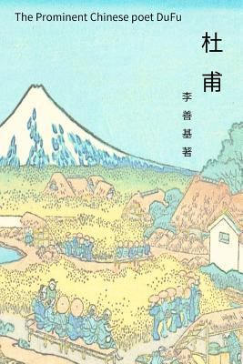 The Prominent Chinese Poet Dufu: Chinese Edition
