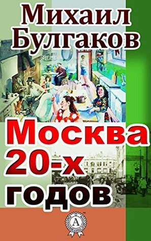 Москва 20-х годов
