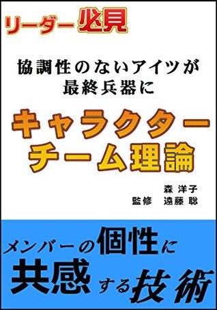 Shinjidainososikironnimanabu Kyarakuta-chi-muriron