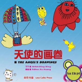 Suo Ding Yi's Drawings: Suo Ding Yi's Drawings