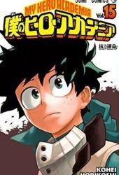 僕のヒーローアカデミア 15 [Boku No Hero Academia 15] (My Hero Academia, #15) Book